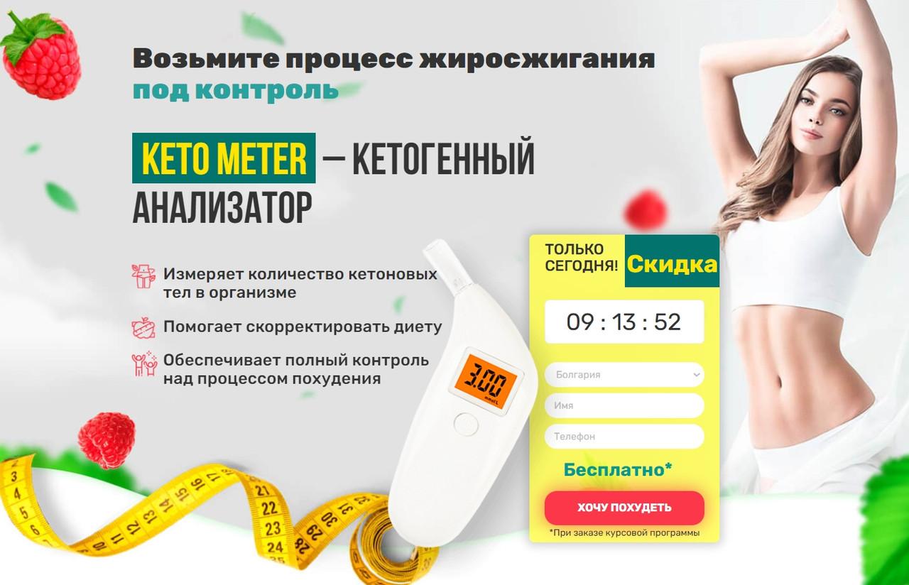 Keto Meter кето-аналізатор купити на офіційному сайті: Болгарія, Німеччина, Греція, Іспанія, Італія