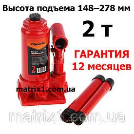 Домкрат гидравлический бутылочный, 2 т, h подъема 148–278 мм// SPARTA