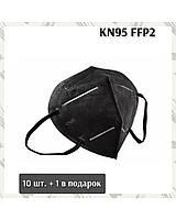 Маска KN95 FFP2 CE 10 шт. пятислойная респираторная защитная многоразовая полумаска респиратор сертификат ФФП2
