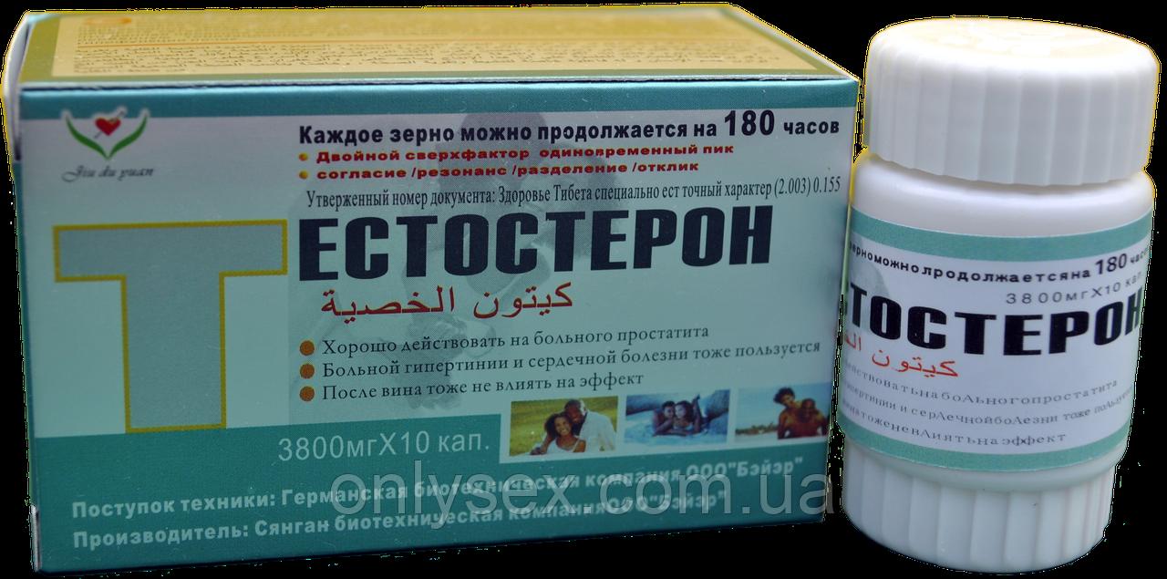Препарат для потенции Тестостерон