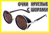 Очки круглые 42КЗ коричневые в золотой оправе с шорами кроты винтаж тишейды авиаторы