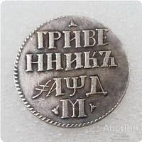 Гривенник 1704 год Петр 1