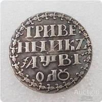 Гривенник 1702 год Петр 1
