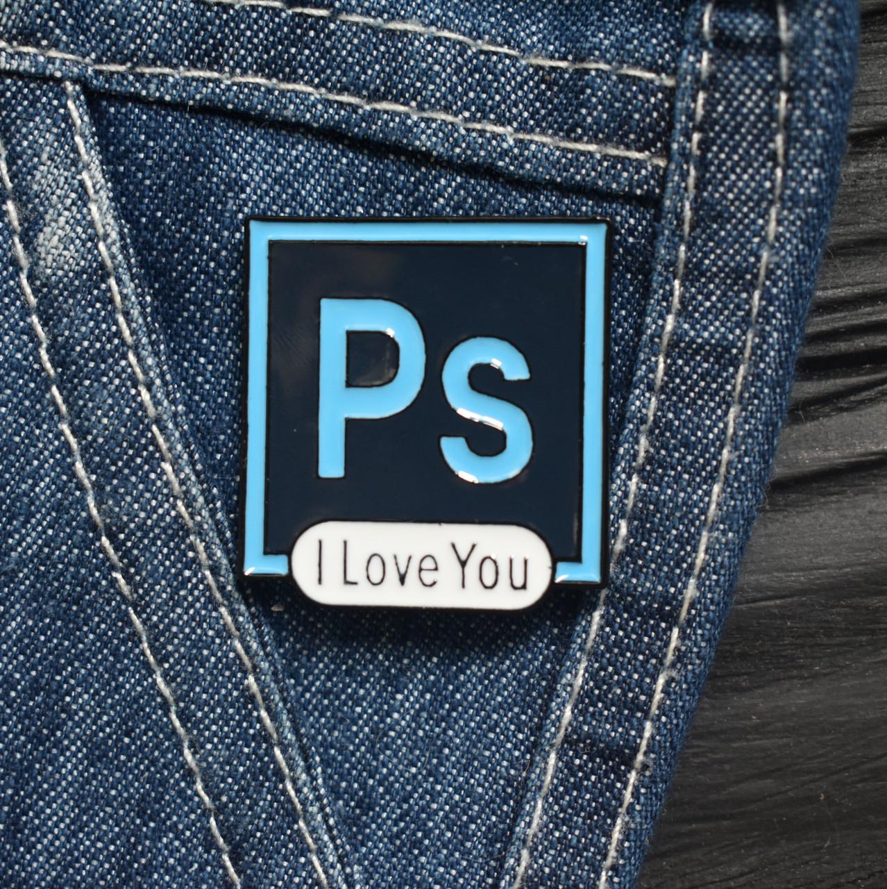 "Значок, брошь-значок, пин из металла на одежду, металлический значок ""Photoshop. I love you"""