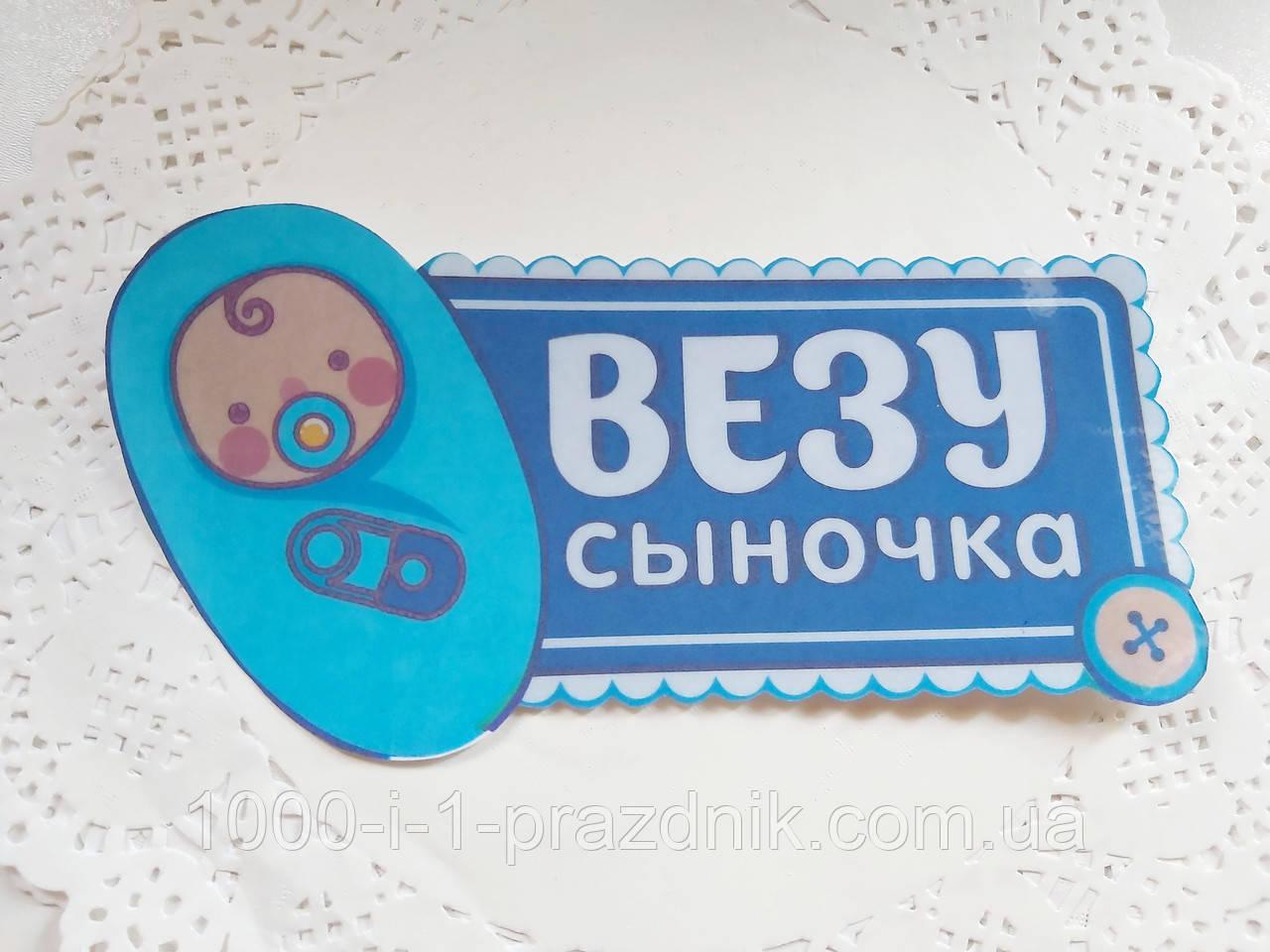 Наклейка Везу синочка