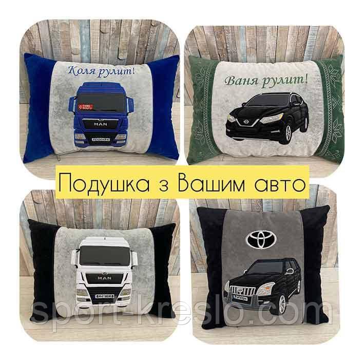 Автомобільні подушки з вишивкою Вашої машини