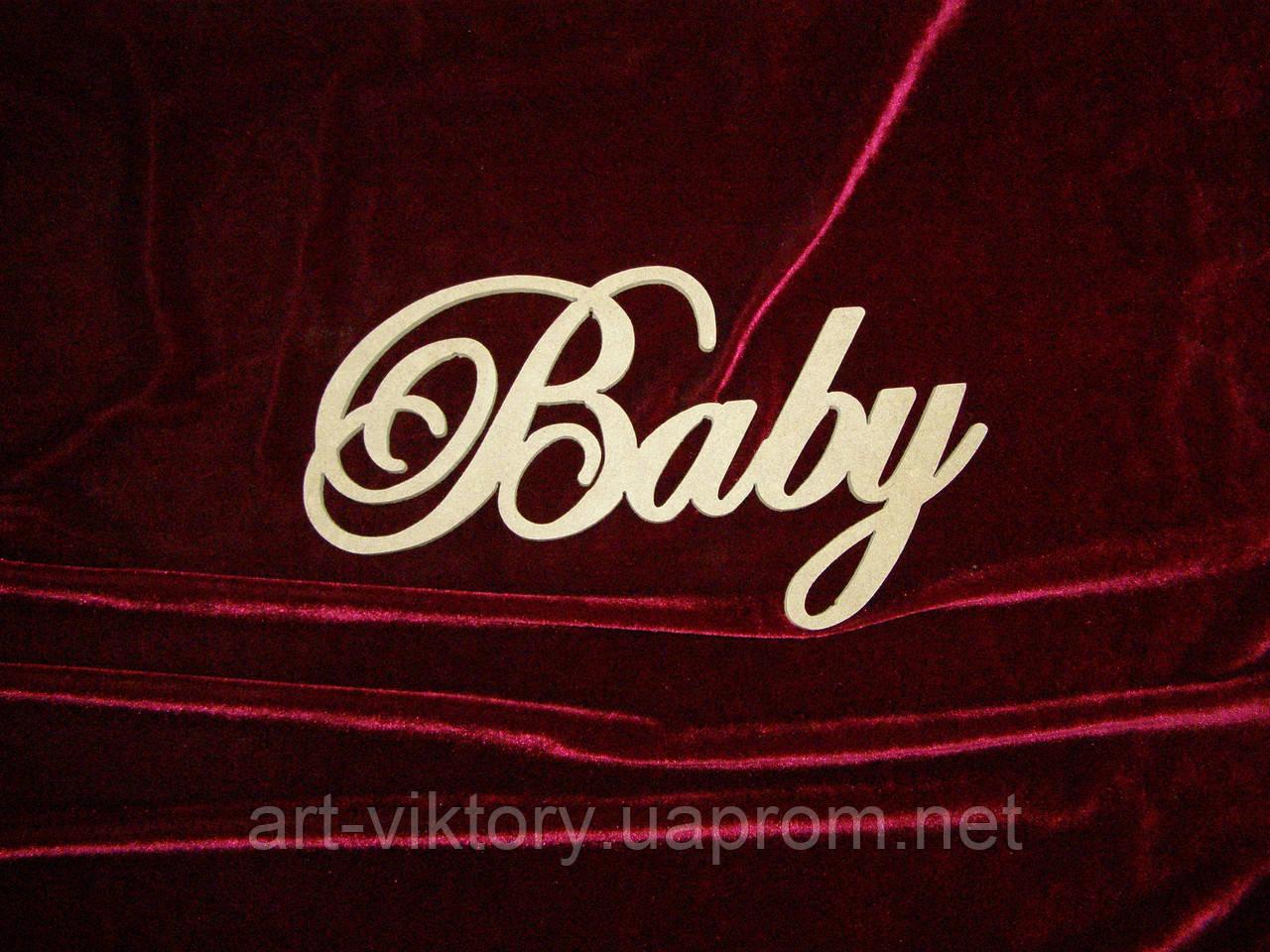 Слово Baby (25 х 14 см), декор