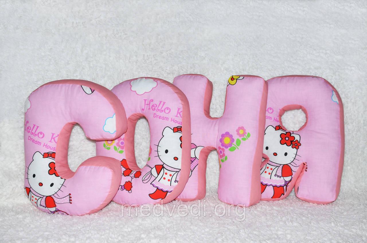 Детские подушки буквы, имя Соня, 35 см