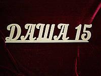 Имя Даша 15 на подставке (60 х 12 см), декор