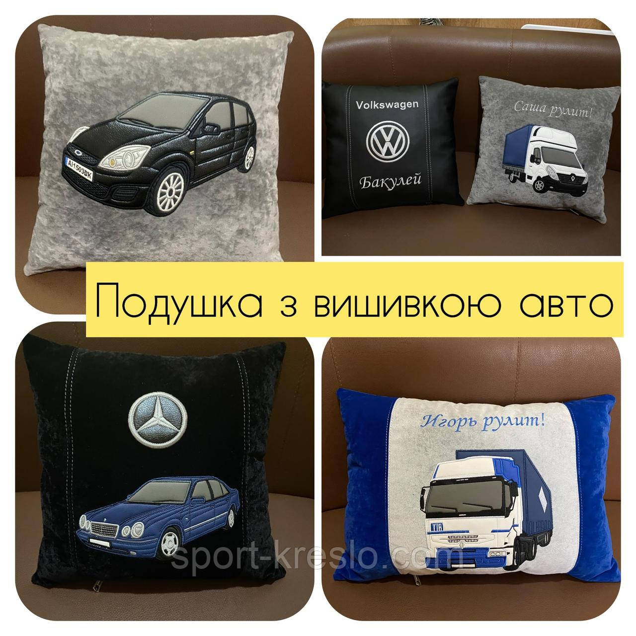 Автомобильные подушки с вышивкой логотипа, автоаксессуары в авто