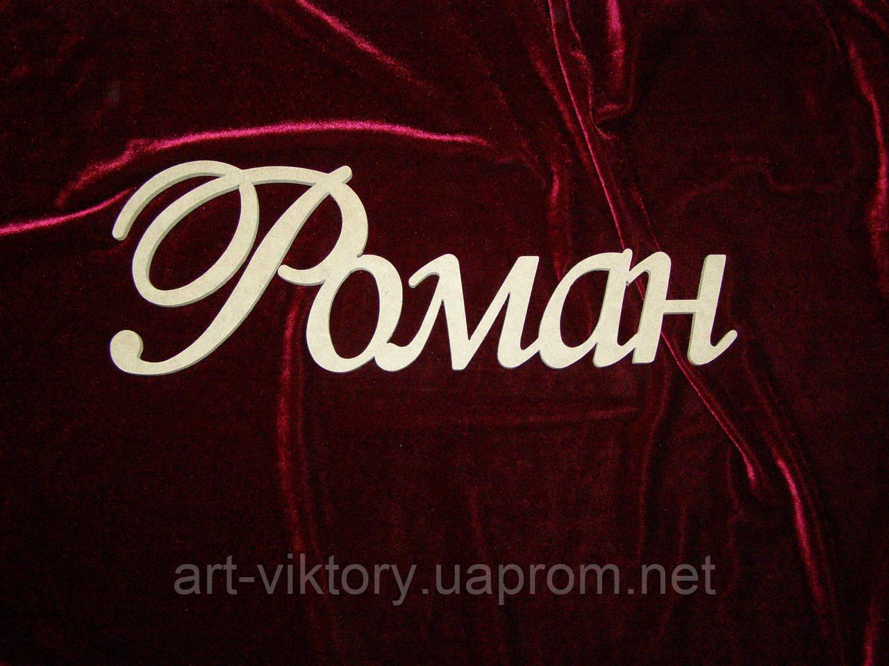 Имя Роман (36 х 12 см), декор