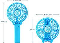 Вентилятор ручної акумуляторний HF-308 Найкраща якість