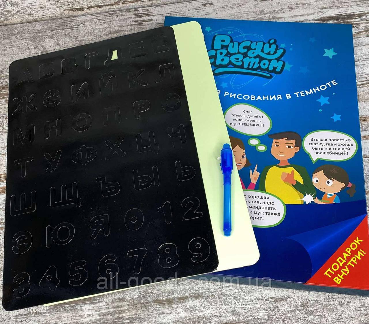 Детский набор для творчества Рисуй Светом А3. Планшет для рисования в темноте All