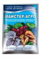 Майстер-Агро для декоративно-листяних рослин  25 г.