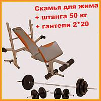 Скамья для жима EverTop 307В+ штанга 50 кг + гантели 2*20, фото 1