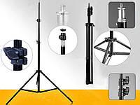 Студийная фото стойка STAND, Штатив для лампы и вспышки регулируемый 200см Лучшее качество