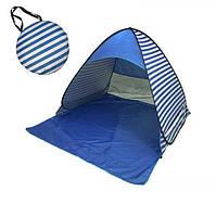 Палатка пляжная Stripe синяя150/165/110 синяя полоска Лучшее качество