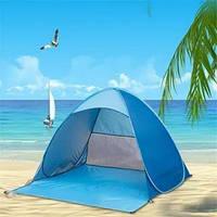 Палатка пляжная синяя 150/165/110 самораскладная Лучшее качество
