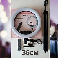 Кольцевая светодиодная лампа AL-360 с пультом ДУ, держателем телефона, диаметр 36 см без штатива Лучшее