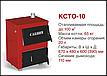 Дровяной котел Carbon КСТО-10 кВт (Карбон), фото 2