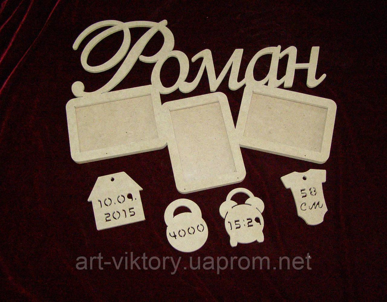 Фоторамка Роман з метрикою (50 х 36), декор