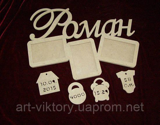 Фоторамка Роман с метрикой (50 х 36), декор, фото 2
