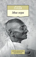 Моя вера. Махатма Ганди