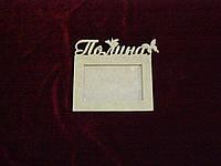 Рамка для фото Полина (21 х 19 см), декор
