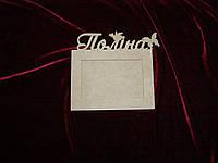 Рамка для фото Поліна (21 х 19 см), декор