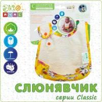 Слюнявчик с карманом Непромокайка Classic + Premium Эко Пупс
