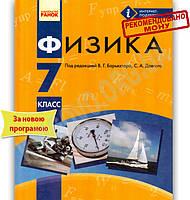 Учебник Физика 7 класс Новая программа Авт: Барьяхтар В. Довгий С. Изд-во: Ранок