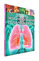 Книга Детская энциклопедия тела человека OB, КОД: 2553752
