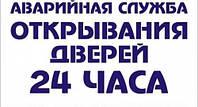 Аварийное открытие, вскрытие замков, дверей, сейфов, авто машин 24ч/7д  Днепропетровск