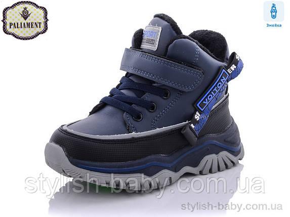 Дитяче взуття оптом. Дитяче зимове взуття 2021 бренду Paliament для хлопчиків (рр. з 27 по 32), фото 2