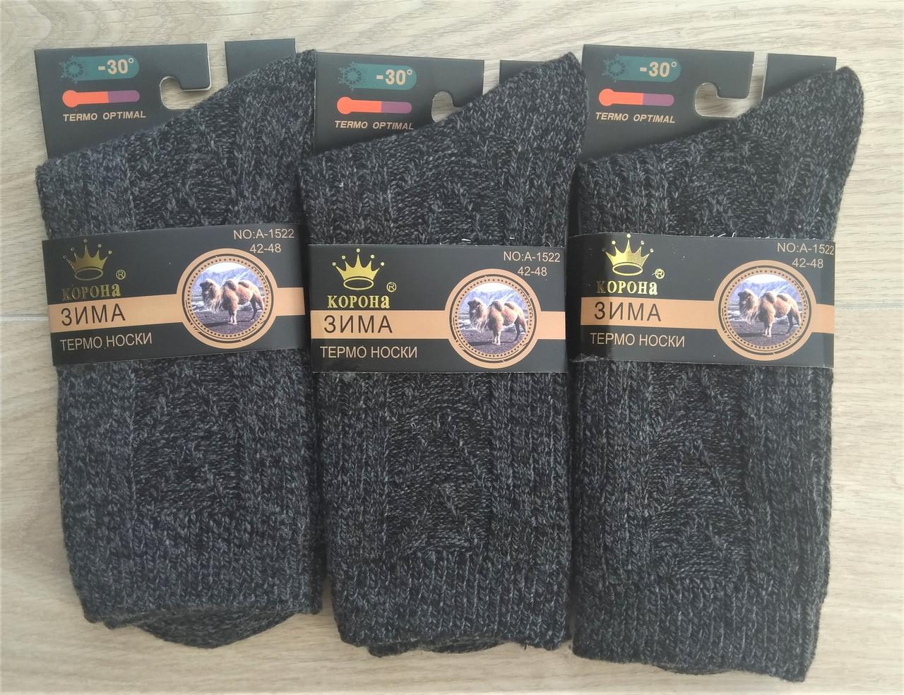 Чоловічі термошкарпетки Корона зимові високі верблюжа шерсть 42-48 темно-сірі
