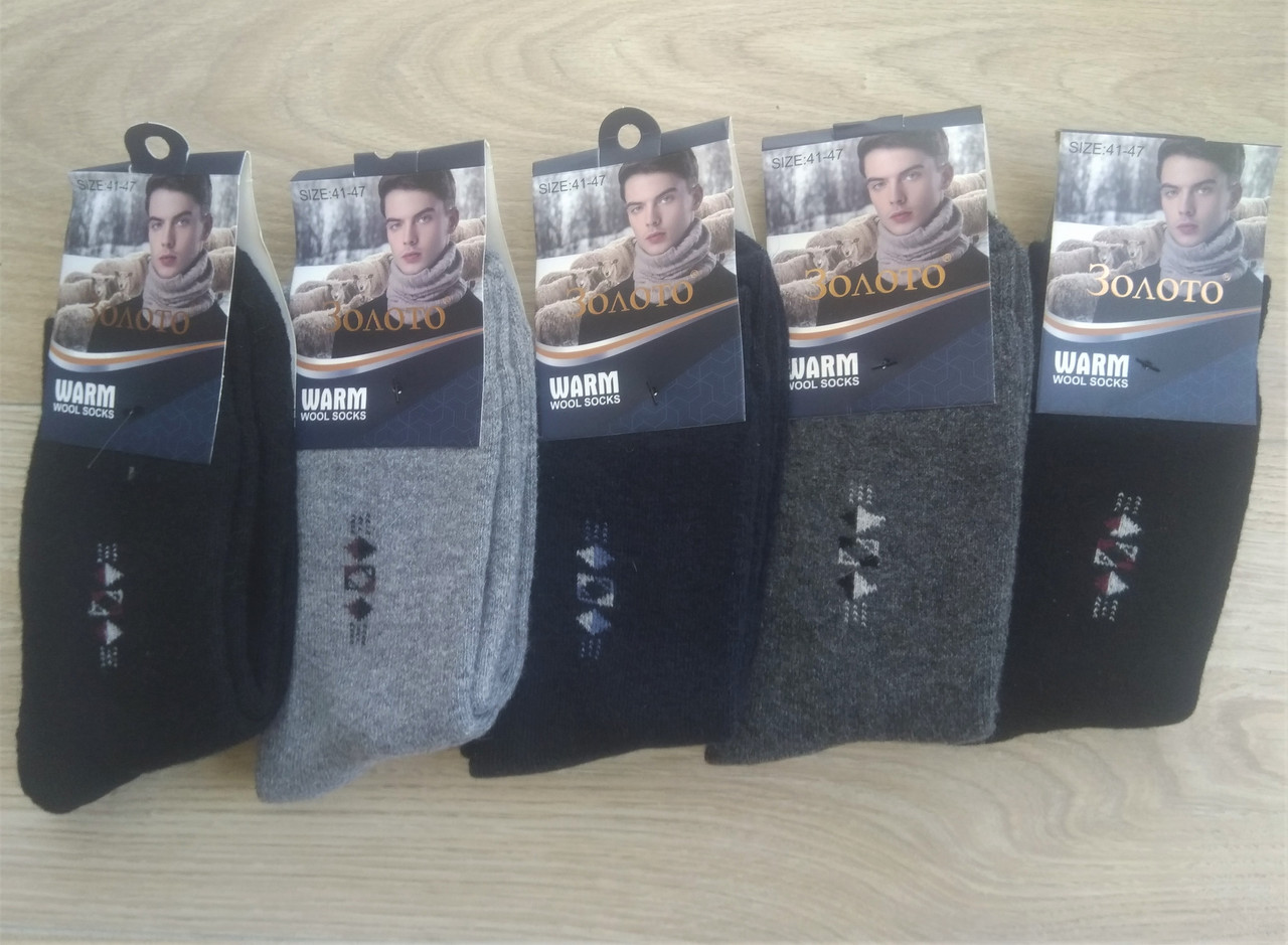 Чоловічі шкарпетки Золото зимові високі вовняні 41-47 різнокольорові 10шт