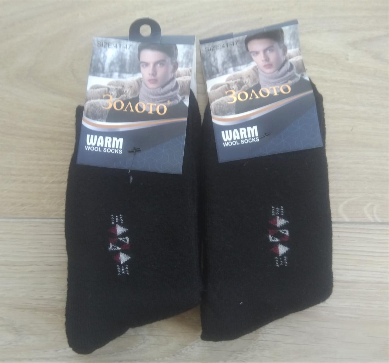 Мужские носки Золото зимние высокие шерстяные 41-47 черные