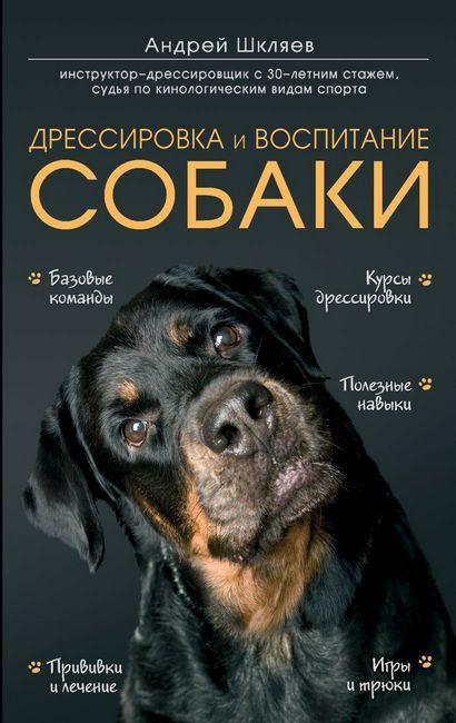 Дресирування та виховання собаки . Шкляев А. Н.