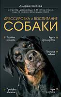 Дресирування та виховання собаки . Шкляев А. Н., фото 1