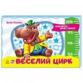 Книжка-зростомір (нов. ) : Веселий цирк (арт.М323010У)