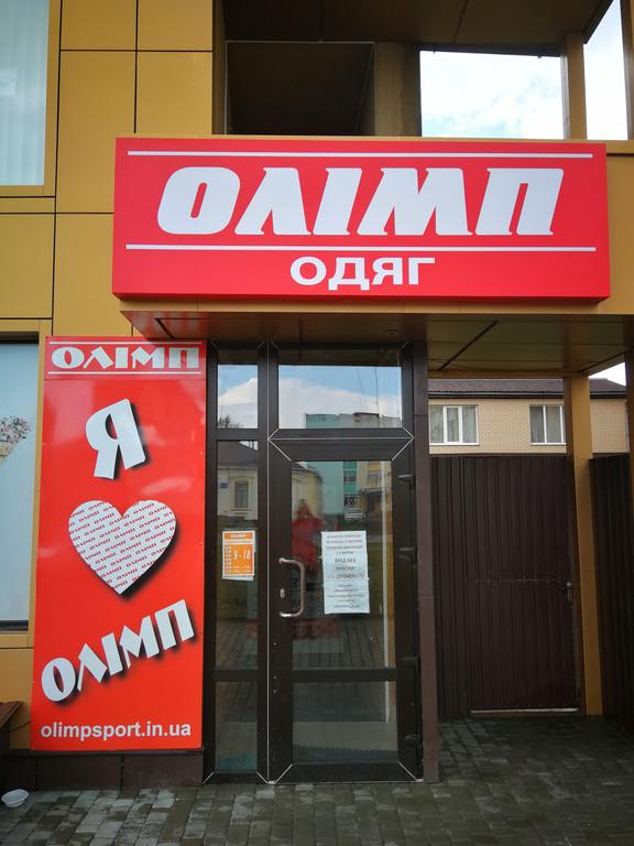 "Магазин ""Олимп"" г. Гадяч"