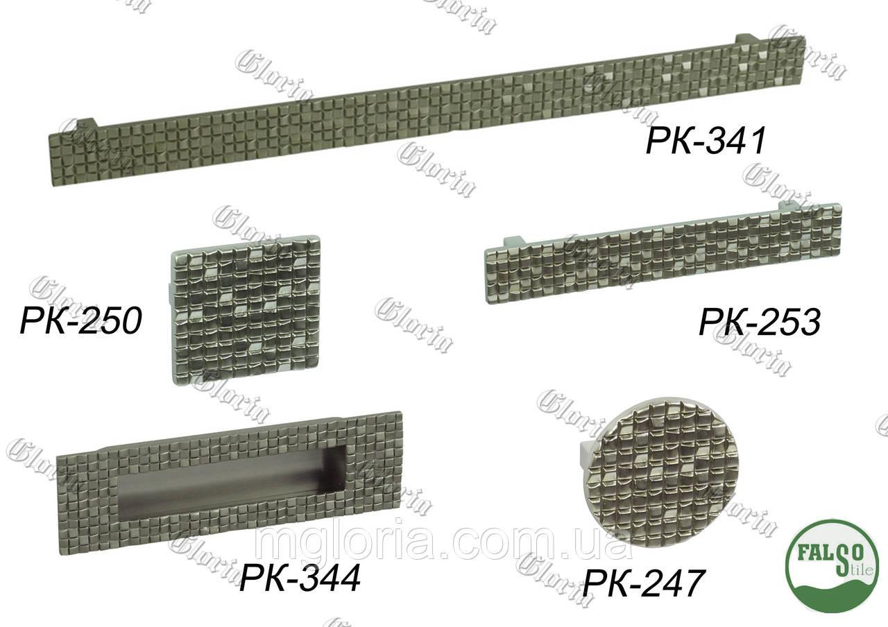 Ручки  мебельные РК 247, РК 250, РК 253, РК 341, РК 344