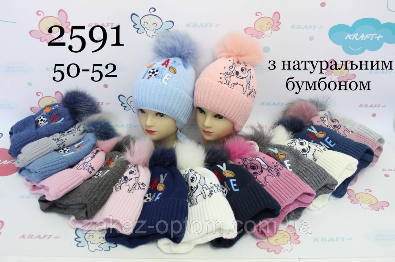 Шапка дитяча на дівчинку оптом (50-52 см)Україна 2591-82273