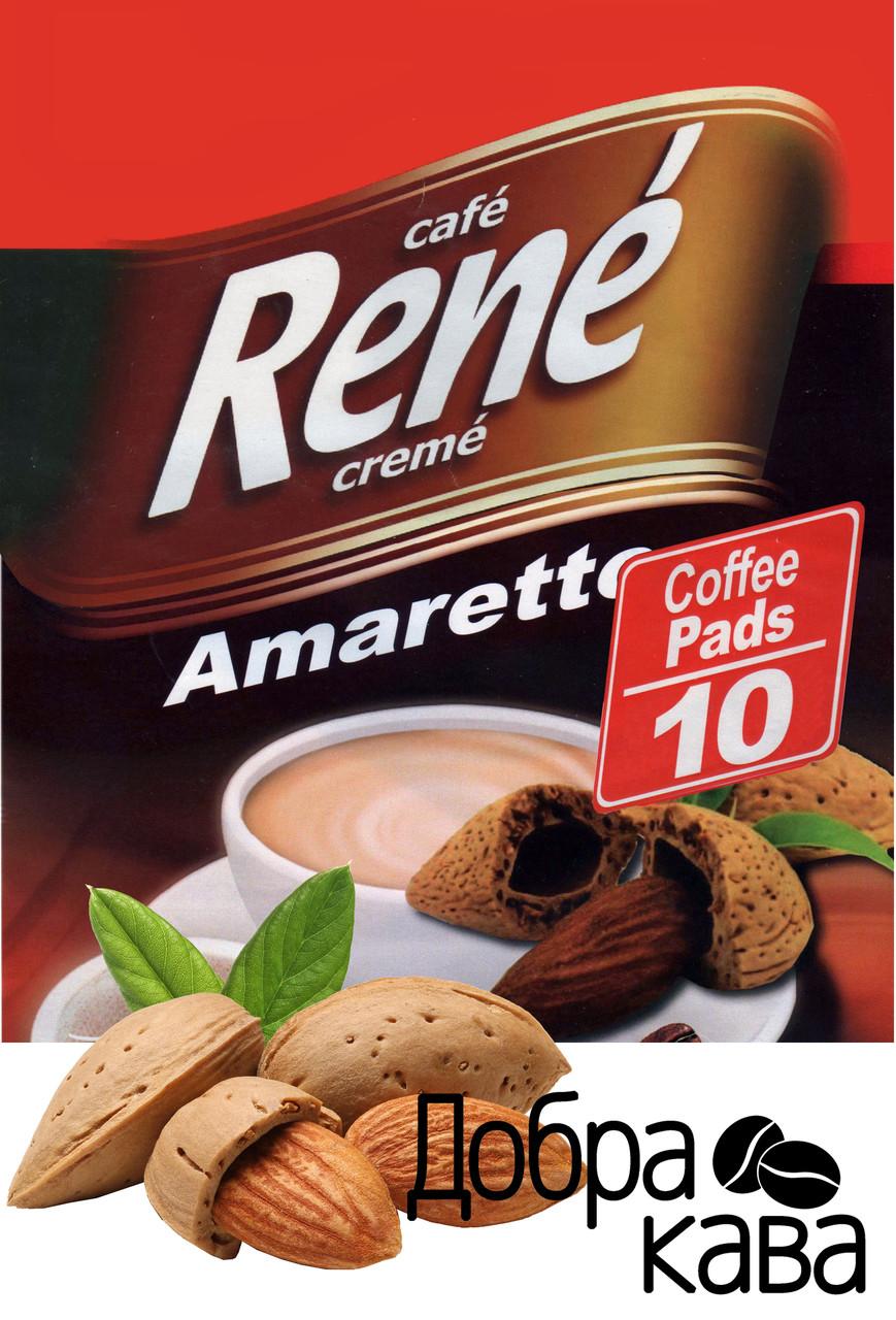 Rene Amaretto 10 шт кофе в чалдах для Philips Senseo