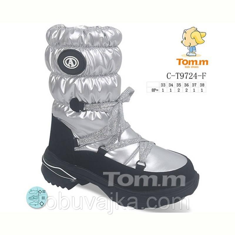 Нова зимова колекція Зима 2022 Дутики для дітей від фірми Tom m (33-38)