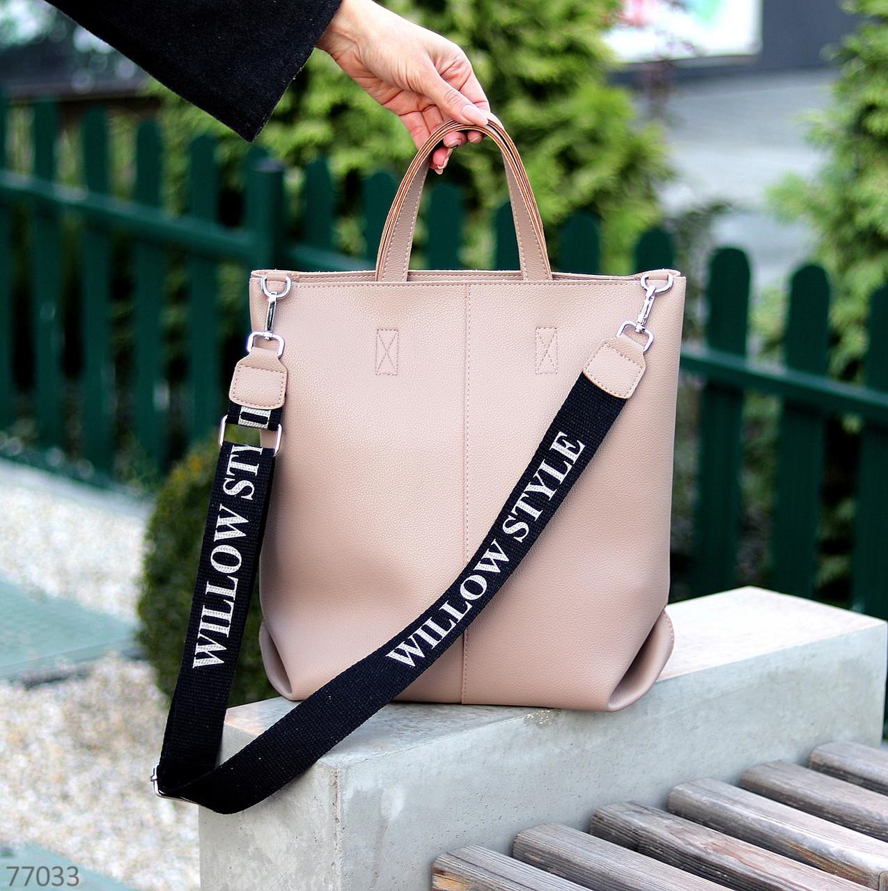 Ультра модная фактурная бежевая женская сумка - шоппер Регулируемый ремень на плечо