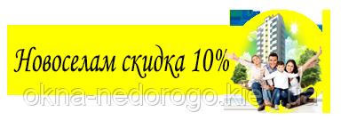 Остекление квартир в Киеве, Остекление квартиры Цена, Остекление квартиры ПВХ, #окна_киев,