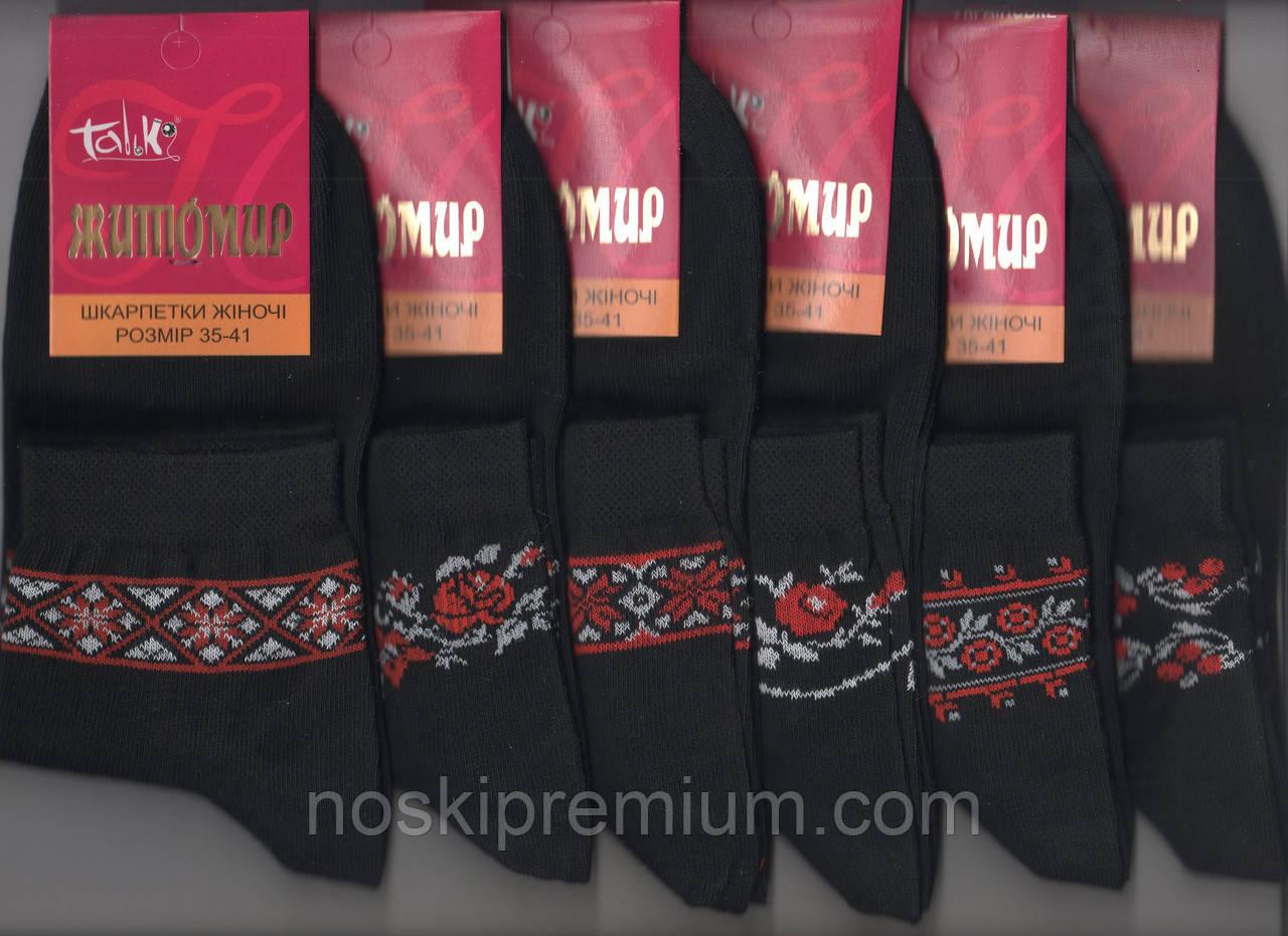 Носки женские демисезонные х/б Талько, 23-25 размер, ассорти, чёрные с вышиванкой, 21002