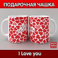 Чашка I love you