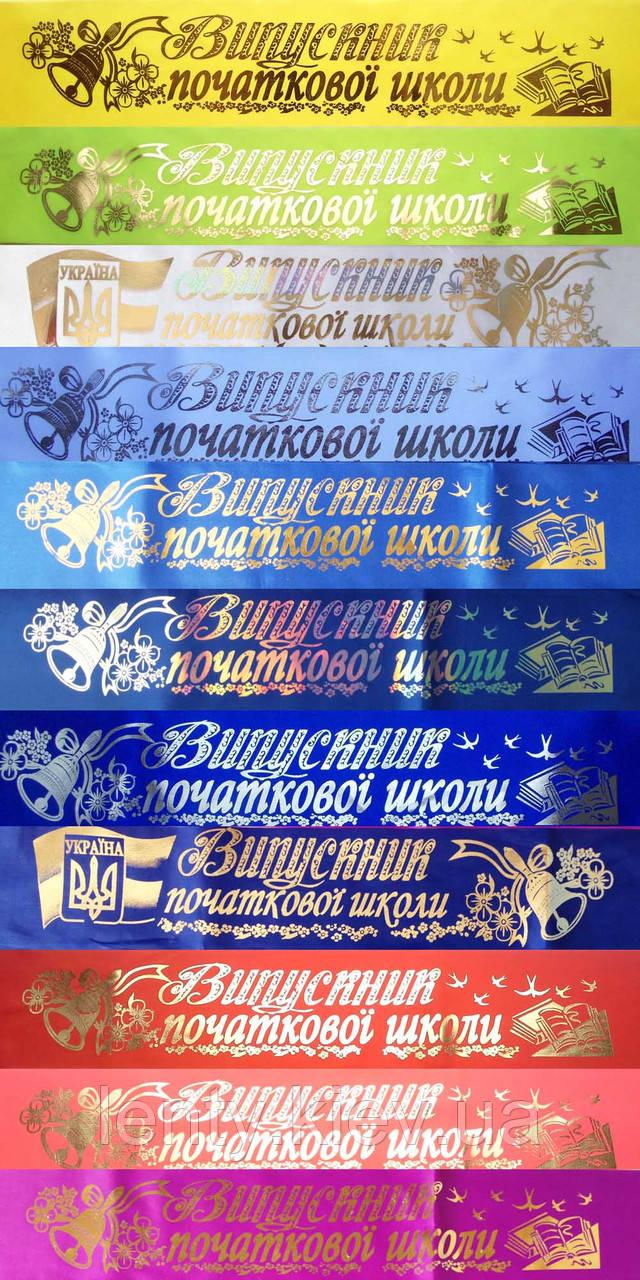 Випускник початкової школи - стрічка шовк, фольга (укр.мова)